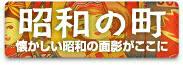 WebImg_1_25_banner-showa