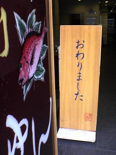 owarimashita