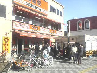 yoshinoyafukkatsu